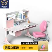 博士有成 儿童学习小学生书桌小孩写字桌91200+502套装(赠台灯+椅套)