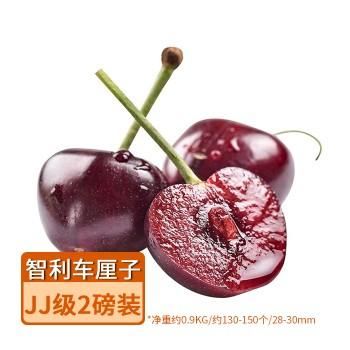 【特产】智利 进口2磅装 JJ级车厘子 当季水果