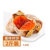 【特产】陕西 富平柿乡霜降柿饼2斤礼盒装 最爱爸妈