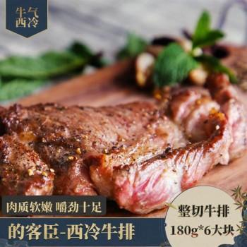 【特产】的客臣 原切西冷牛排180g*6块(只售广东省)