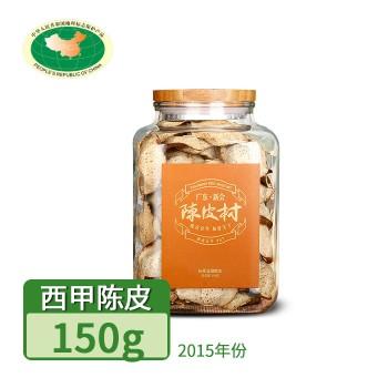 【特产】广东新会 陈皮村 标准仓储2015年天马/西甲陈皮150g 玻璃瓶装地标商品