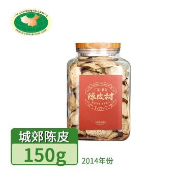 【特产】广东新会 陈皮村2014年城郊陈皮150g玻璃瓶装  地标产品