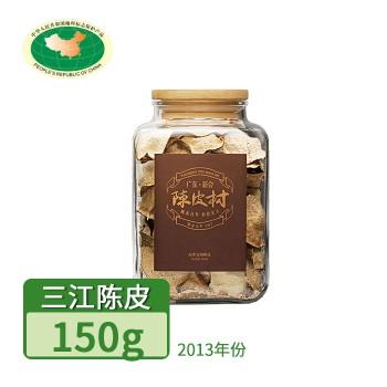 【特产】广东新会 陈皮村 2013年三江/南坦陈皮150g 地标商品
