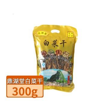 【特产】【积分】肇庆 鼎湖堂白菜干 天然生晒不含色素不加防腐剂
