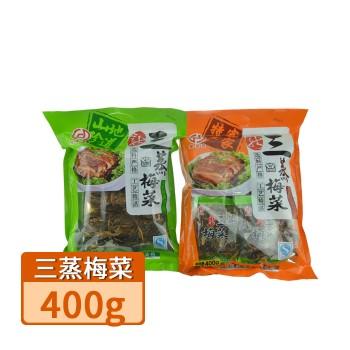 【特产】梅州 客家 运坚宏发珍 三蒸梅菜(切)