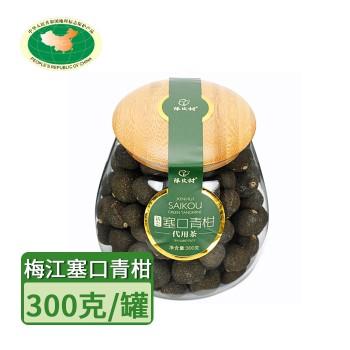 【特产】江门 陈皮村和轩号 梅江塞口青柑 地标产品
