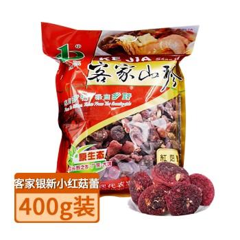 【特产】梅州 客家银新小红菇蕾