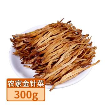 【特产】梅州 银新农家金针菜300g