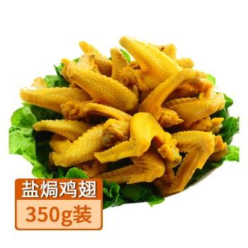 【特产】梅州 客家永兴 350克盐焗鸡翅