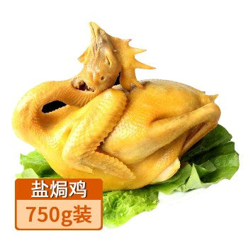 【特产】【积分】梅州 客家永兴 750g盐焗鸡