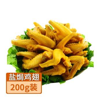 【特产】梅州 客家永兴 200克盐焗鸡翅