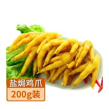 【特产】梅州 客家永兴 200克盐焗鸡爪