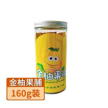 【特产】梅州客家金柚果脯(木糖醇味) 客家 柚文化