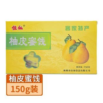 【特产】梅州运坚 佳仙 柚皮蜜饯 客家 柚文化