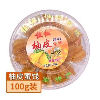 【特产】梅州运坚 佳仙圆盒蜂蜜柚皮 客家 柚文化