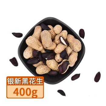 【特产】梅州 客家银新黑花生400g 养生食品