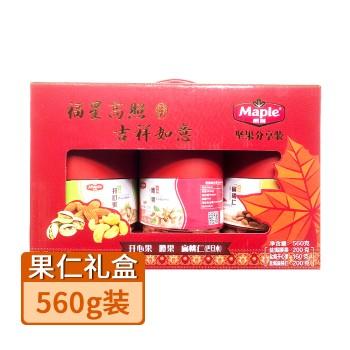 【特产】【积分】枫叶 果仁礼盒 三合一