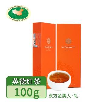 【特产】清远 积庆里 英德红茶东方金美人·礼 英红九号 地标产品