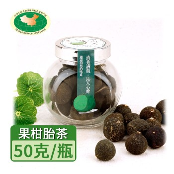 【特产】【积分】江门 陈皮村 一两果遇果柑胎茶(代用茶)50g 试饮装 地标产品