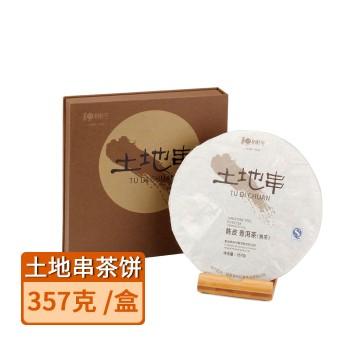 【特产】江门 陈皮村  土地串陈皮普洱茶饼