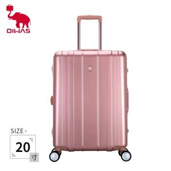 oiwas 爱华仕 旅行万向轮铝框拉杆行李箱20寸 6193-20