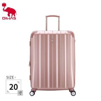 oiwas 爱华仕 万向轮亮面扩展层行李箱旅行箱拉杆箱20寸 OCX6355-20