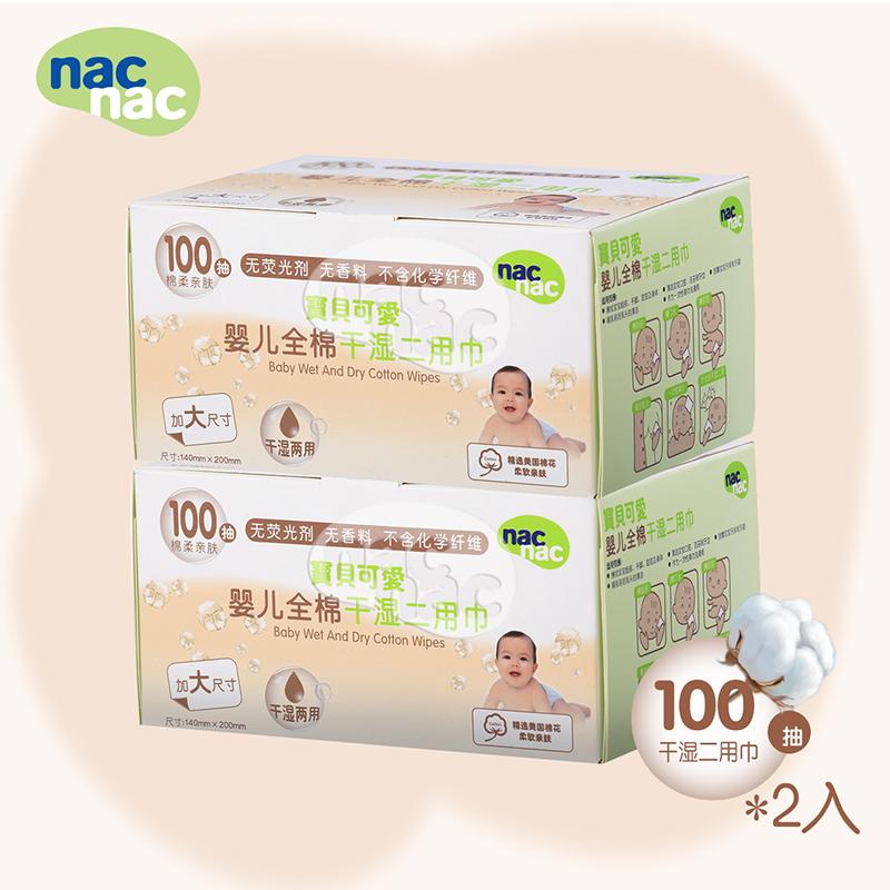 nacnac/宝贝可爱婴儿全棉干湿二用巾100抽2入(盒装)