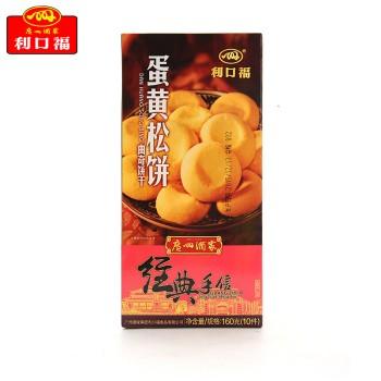 广州酒家利口福蛋黄松饼酥