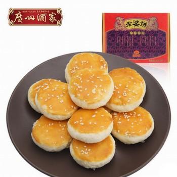 广州酒家利口福老婆饼
