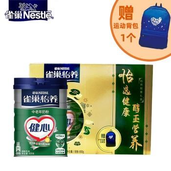 【中秋献礼】怡养健心中老年奶粉罐800g送运动背包1个