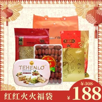 【超市福袋】1号红红火火福袋组合