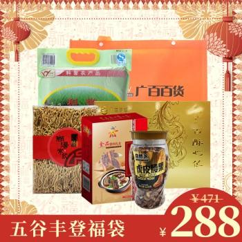 【超市福袋】2号五谷丰登年货组合