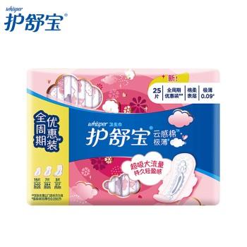 【12月特惠】护舒宝pinkcess棉丝薄卫生巾