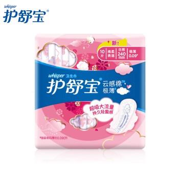 【12月特惠】护舒宝pinkcess棉柔丝薄日用卫生巾