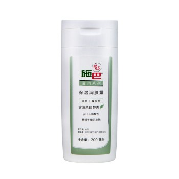 【12月特惠】施巴滋润系列保湿润肤露适合干燥皮肤