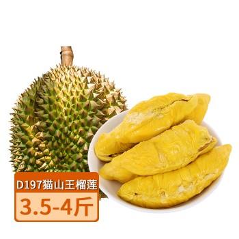 【亚博下载地址】马来西亚 D197猫山王榴莲3.5-4斤 80639