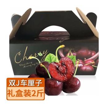 【亚博下载地址】智利 双J车厘子2斤礼盒80587