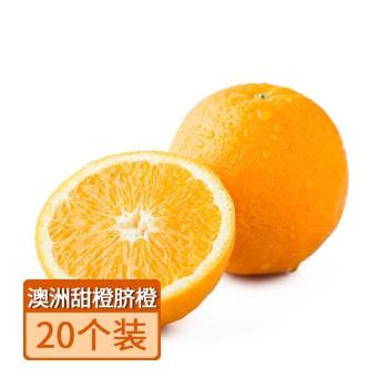 【亚博下载地址】澳洲 袋鼠甜橙脐橙20个装 单个130-170g 80602丰富果C