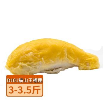 【亚博下载地址】马来西亚 D101猫山王榴莲3-3.5斤 80639