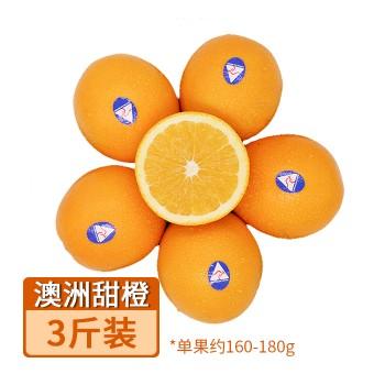 【亚博下载地址】澳洲 江楠甜橙3斤装 19036 单果约140g 80587