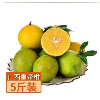 【亚博下载地址】 广西 武鸣皇帝柑 中果5斤装约28个 80429