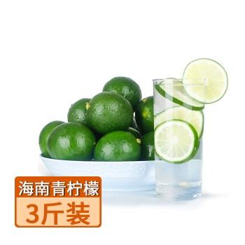 【亚博下载地址】海南青柠檬 3斤(约18个)  80461