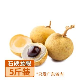 【亚博下载地址】高州石硖龙眼5斤装80522 只发广东省内
