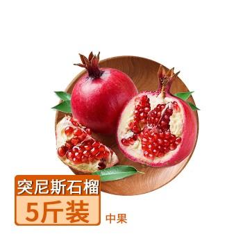 【亚博下载地址】 四川 会理突尼斯石榴 中果 5斤单果约250g  80461 果肉如红宝石般