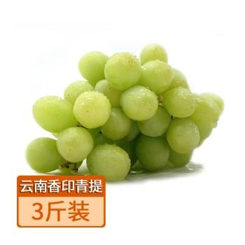 【亚博下载地址】云南 香印青提3斤装80587