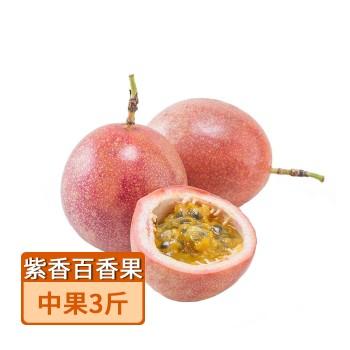 【亚博下载地址】江西赣州 紫香百香果 3斤