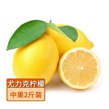 【亚博下载地址】四川 尤力克柠檬2斤装