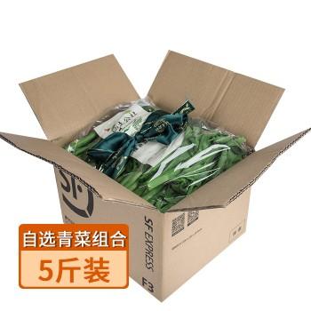 【亚博下载地址】顺丰包邮  鲜 青菜组合自由选 5斤装 只发广东省
