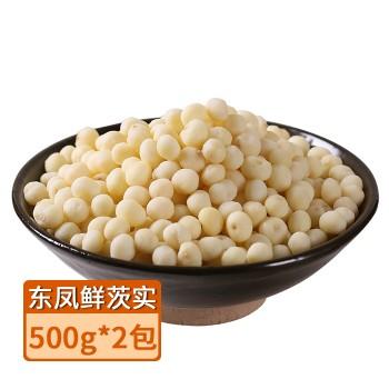 【特价】潮州 东凤 鲜茨实 鸡头米500g*2包 80433 只售广东省