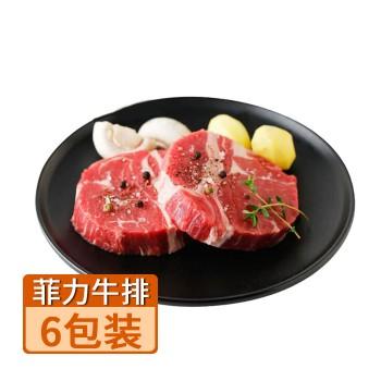 【亚博下载地址】河南伊赛菲力牛排6包装(黑椒味) 清真牛肉 只发广东省内